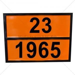 """Табличка ДОПОГ - """"Смесь газов углеводородных сжиженная"""" (UN 23 1965 опасный груз)"""