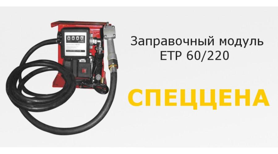 ETP 60/220